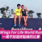 [Wings For Life World Run] 一場不知道終點線的比賽